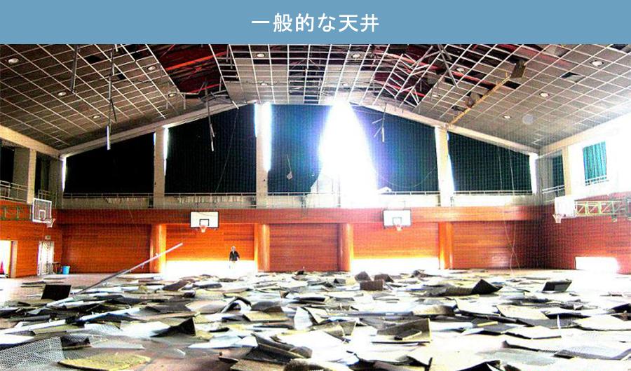 一般的な天井