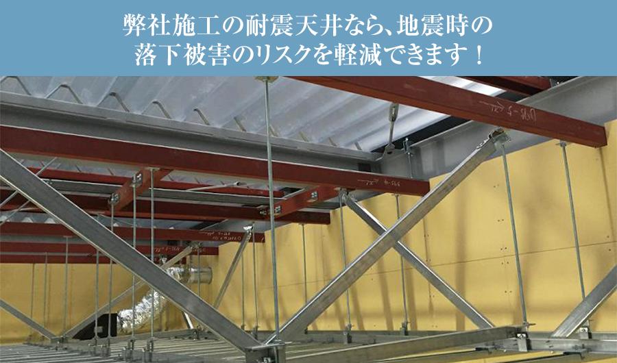「超」軽量天井なら、地震時の落下被害のリスクを軽減できます !
