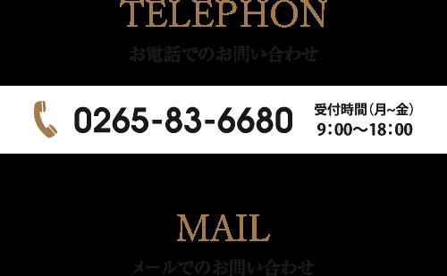 お電話でのお問い合わせ 0265-83-6680 受付時間(月〜金)9:00~18:00